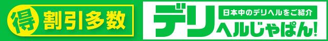 「デリヘルじゃぱん」は熊本の優良店を多数掲載