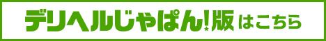 東京アロマスタイル店舗詳細【デリヘルじゃぱん】