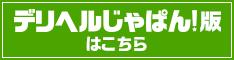 LOVE TOKYO市川・船橋店店舗詳細【デリヘルじゃぱん】