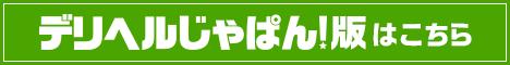 白い巨乳 鶯谷店店舗詳細【デリヘルじゃぱん】