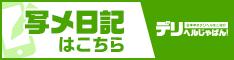 激安デリ倶楽部写メ日記一覧【デリヘルじゃぱん】