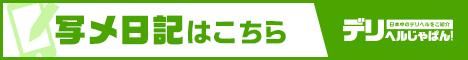 豊橋豊川ちゃんこ写メ日記一覧【デリヘルじゃぱん】