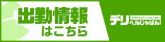堺東街角奥様密会所出勤情報一覧【デリヘルじゃぱん】