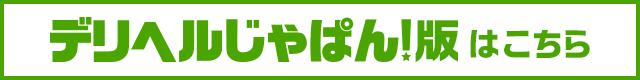 新宿巨乳デリヘルおっぱいマート店舗詳細【デリヘルじゃぱん】