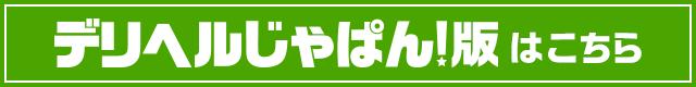 キング&ガール店舗詳細【デリヘルじゃぱん】