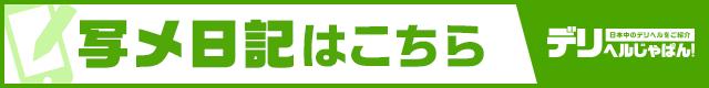 M男昇天株式会社写メ日記一覧【デリヘルじゃぱん】